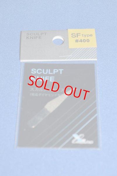画像1: スカルプトナイフ・ファイン Sタイプ 替刃用