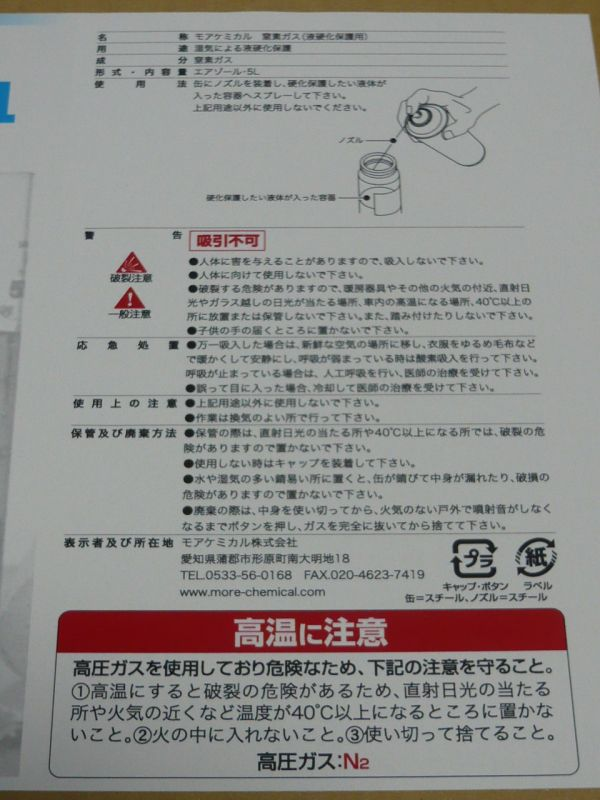 画像3: 窒素ガス5L