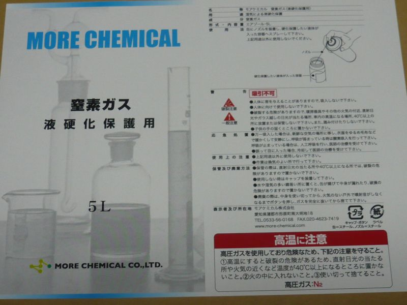 画像2: 窒素ガス5L